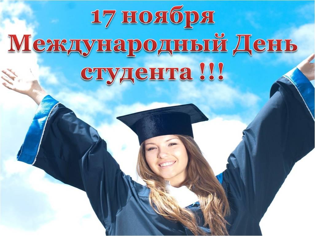 Международный день студентов!