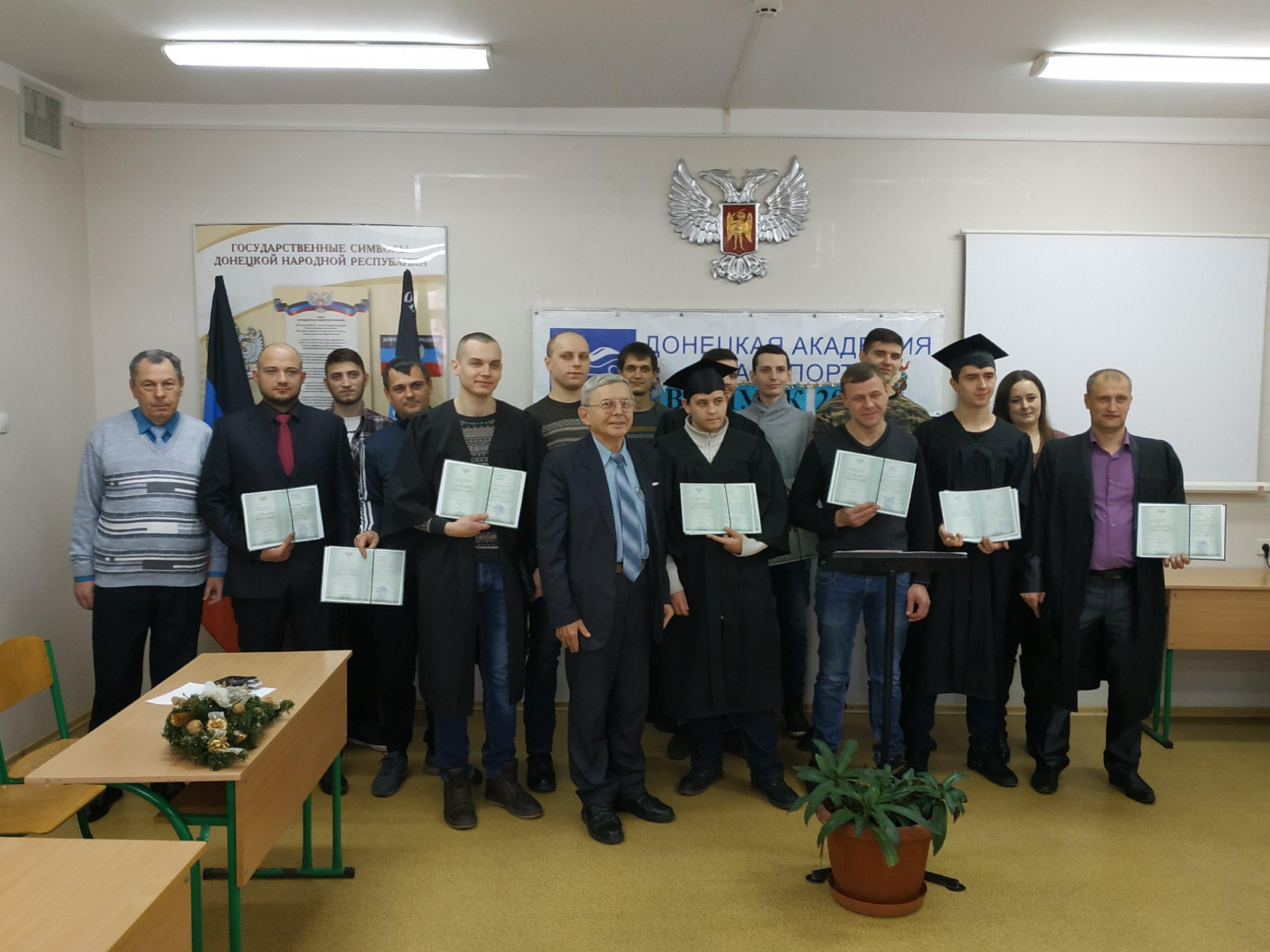 В Донецкой академии транспорта состоялась Церемония вручения дипломов бакалавров выпускникам заочного отделения