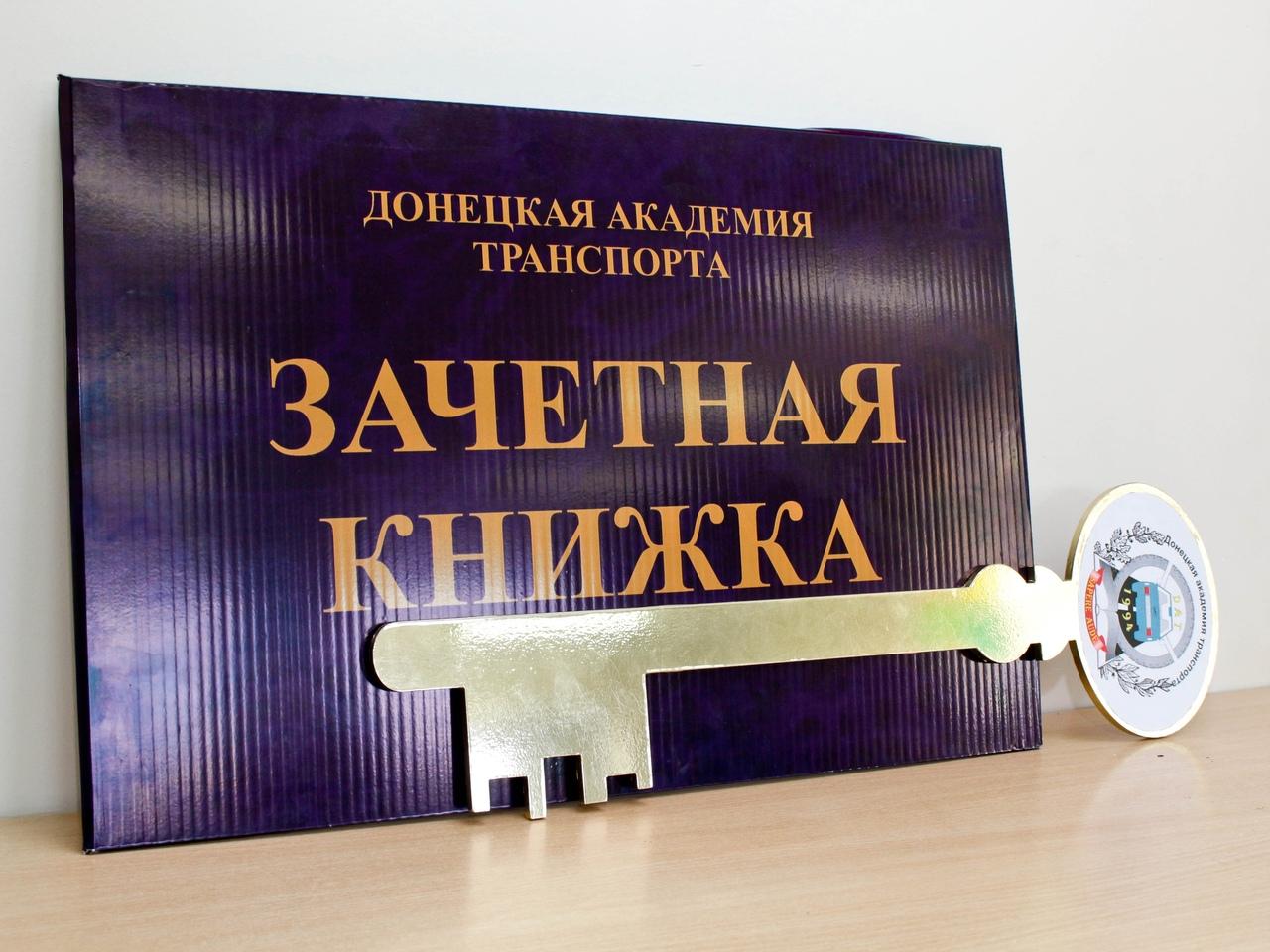 В Донецкой академии транспорта прошла церемония посвящения в студенты первокурсников