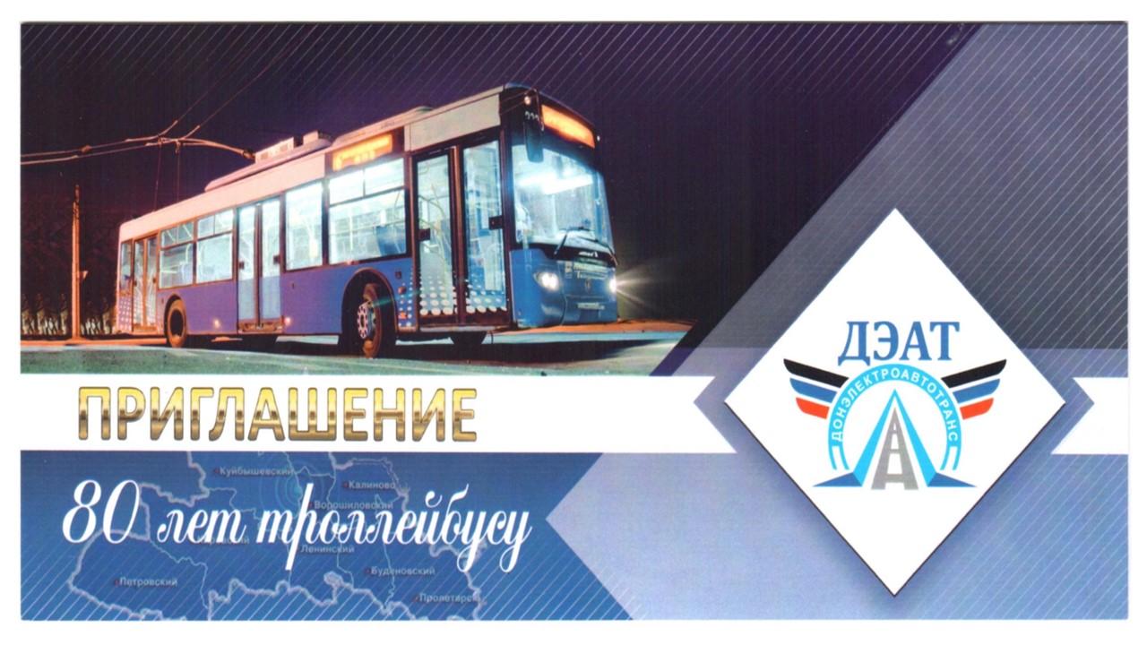 Сегодня ректор Донецкой академии транспорта Энглези Ирина Павловна приняла участие в торжественном мероприятии, посвященном 80-летнему Юбилею троллейбусного движения в Донецке.