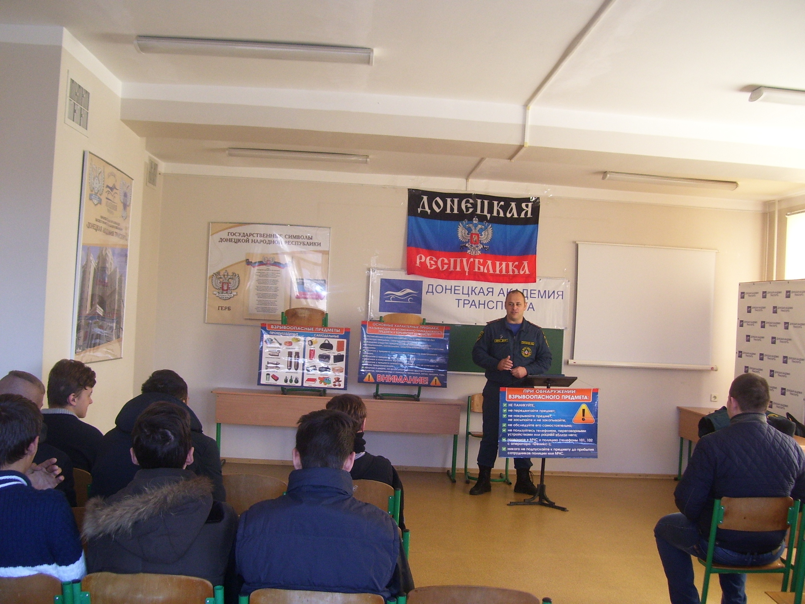 Сегодня, 14 ноября 2018 года, в Донецкой академии транспорта была проведена профилактическая беседа с учащимися и сотрудниками