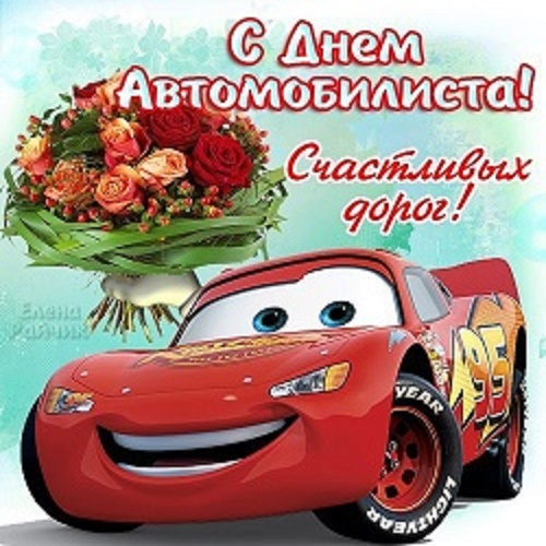 Программа мероприятий, посвященных празднованию Дня автомобилиста