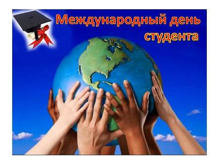 С Международным Днём студента!