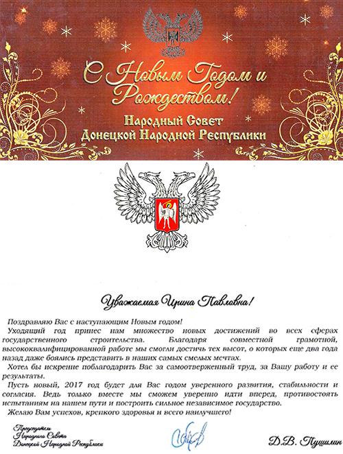 Поздравление от председателя народного совета Республики