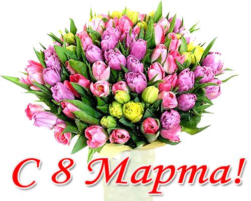 С наступающим праздником – Международным женским днем 8 марта!