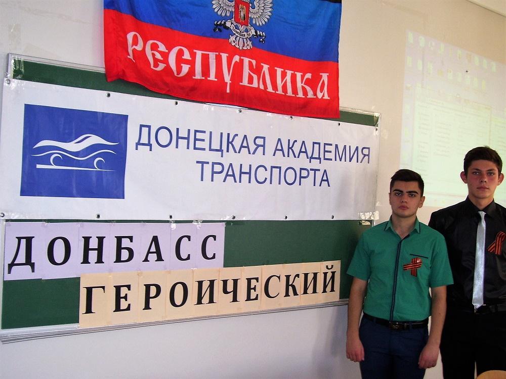 Урок мужества «Донбасс героический»