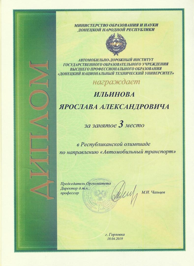 18 апреля 2019 г. в Автомобильно-дорожном институте ( г. Горловка) состоялась Республиканская олимпиада по направлению «Автомобильный транспорт».