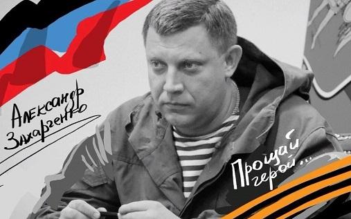 Светлой памяти Захарченко Александра Владимировича посвящается