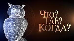 Внимание! Друзья, 20 декабря (пятница) в12-00 в ауд144.пройдут финальная новогодняя игра в клубе знатоков «Что? Где? Когда?».