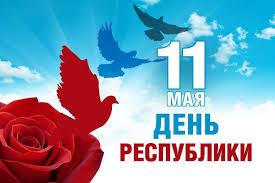 Празднование Дня Республики 11 мая!