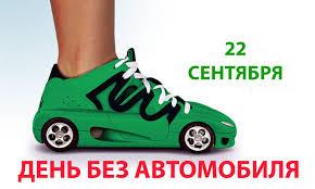 Акция «Всемирный День без автомобиля»