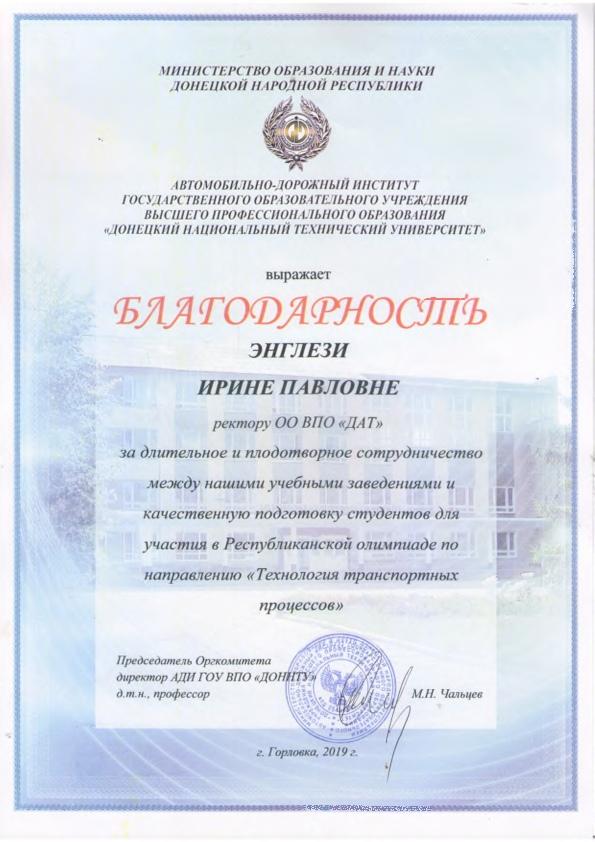21 марта 2019 года в Горловском автомобильно-дорожном институте «АДИ» ГОУ ВПО «ДонНТУ» прошёл 2-й этап Республиканской олимпиады