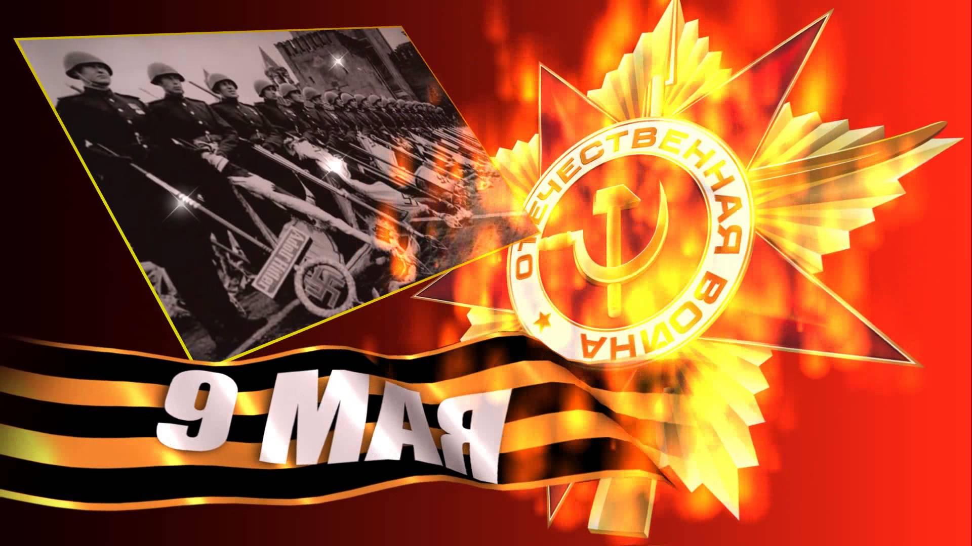 Празднование Дня 71-ой годовщины Великой Победы 9 Мая!