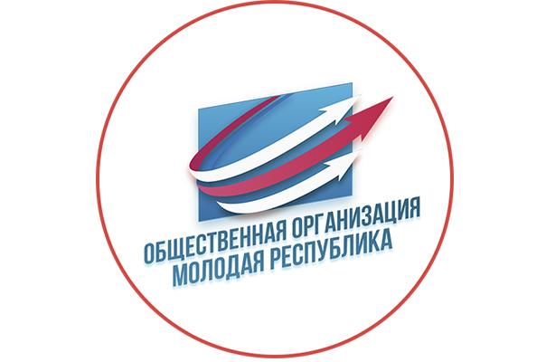 Открытие первичной ячейки «Молодая Республика»!