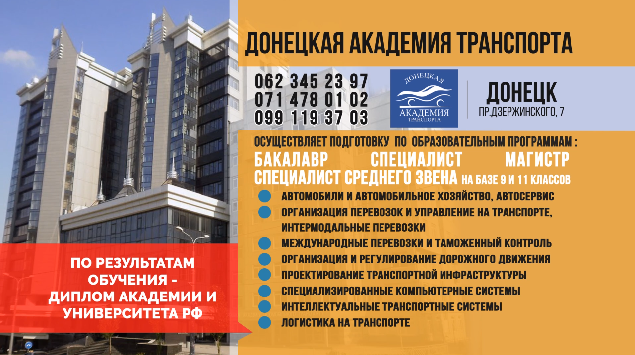 ВНИМАНИЕ! День открытых дверей в Донецкой академии транспорта состоится 27 февраля 2021 г. в 11-00 по адресу: пр-т Дзержинского,7