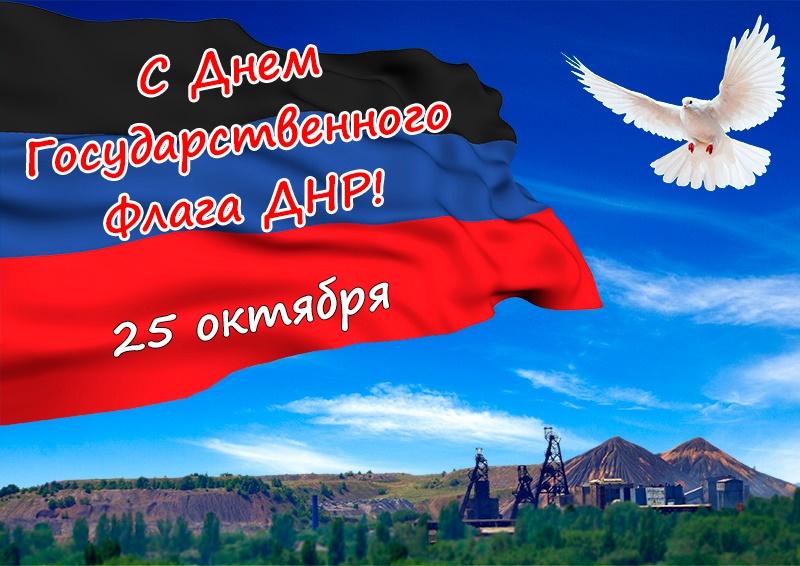 С Днем Государственного флага Донецкой Народной Республики.