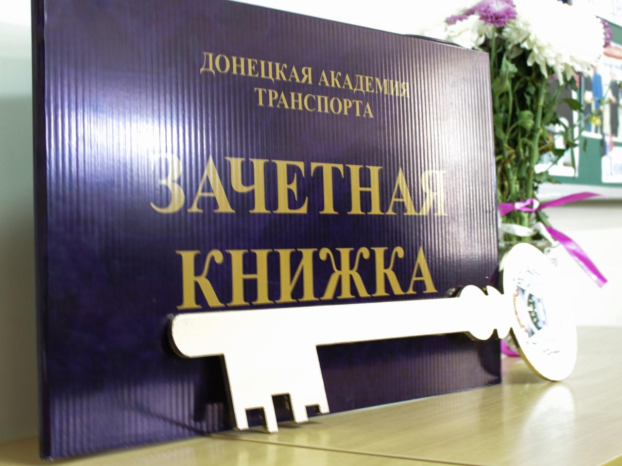 Внимание! ! 01 сентября 2020 года, в День знаний, в Донецкой академии транспорта состоится Церемония посвящения первокурсников в студенты.