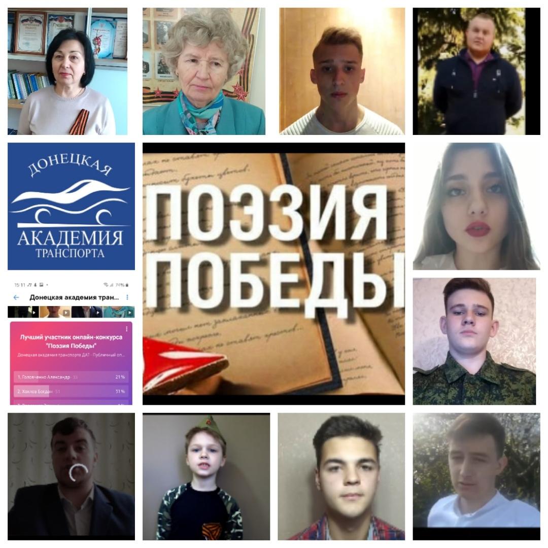 «Поэзия Победы»: в Донецкой академии транспорта провели патриотический марафон памяти