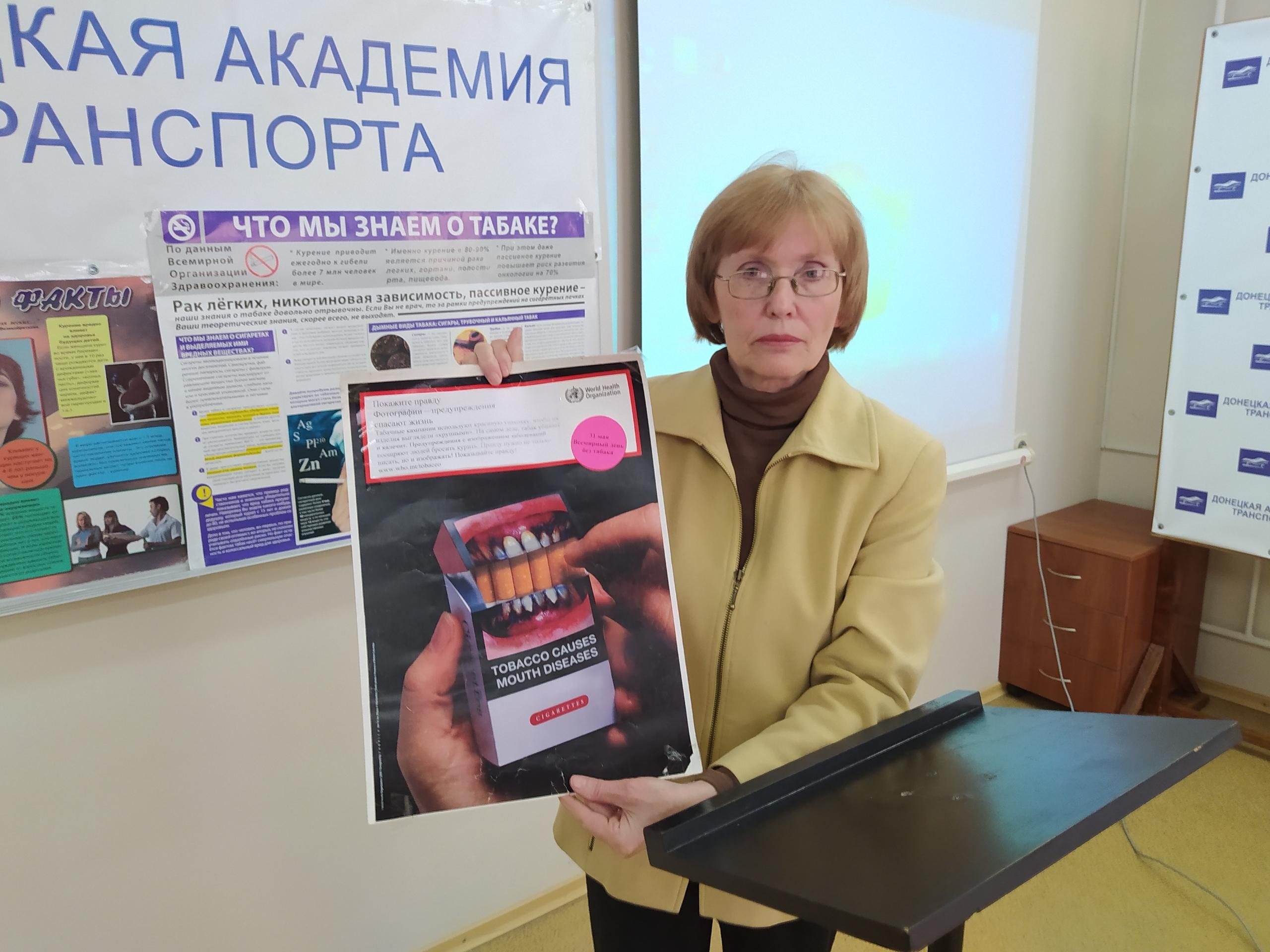 Онлайн лекция «Защитить молодежь» ко Всемирному дню без табака