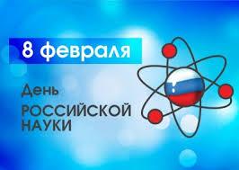 Поздравление ректора Донецкой академии транспорта с Днём науки