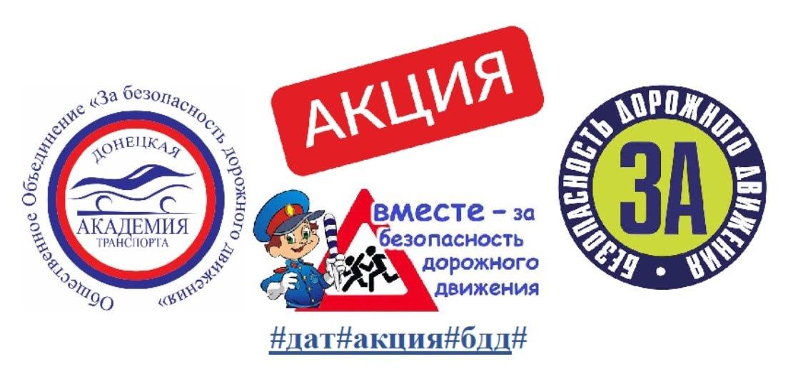 Акция «Я — за безопасность дорожного движения!»