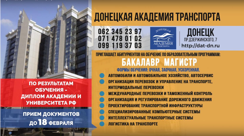 ВНИМАНИЕ! Донецкая академия транспорта приглашает абитуриентов на обучение!!!