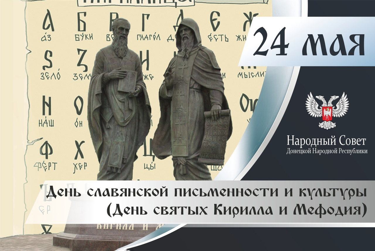 День славянской письменности и культуры отметили в Донецкой академии транспорта