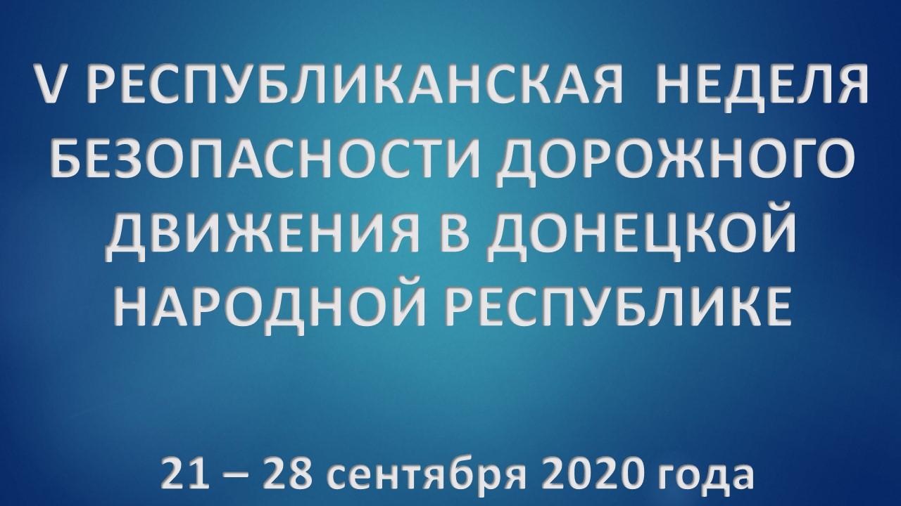 Напоминаем! С 21 по 28 сентября 2020 года в Донецкой Народной Республике пройдет V Республиканская неделя безопасности дорожного движения!