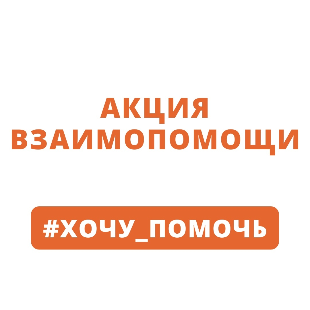 Акция взаимопомощи #Хочу_помочь