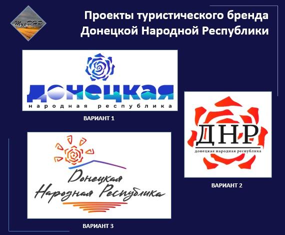 Открыто народное голосование за лучшую концепцию туристического бренда Донецкой Народной Республики