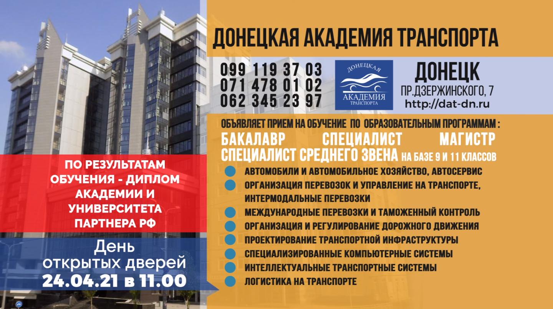 ВНИМАНИЕ! День открытых дверей в Донецкой академии транспорта состоится 24 апреля 2021 г. в 11-00