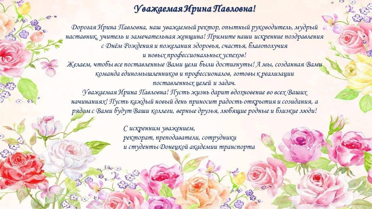 С Днем рождения, уважаемая Ирина Павловна, наш мудрый наставник и друг!