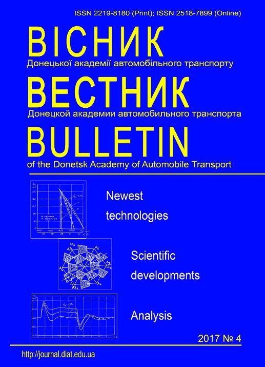 Вестник Донецкой академии транспорта