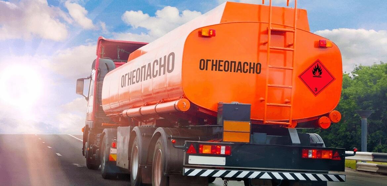 Повышение квалификации по перевозке опасных грузов